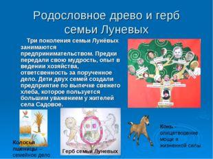 Родословное древо и герб семьи Луневых Три поколения семьи Лунёвых занимаются