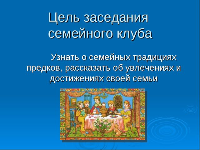 Цель заседания семейного клуба Узнать о семейных традициях предков, рассказат...