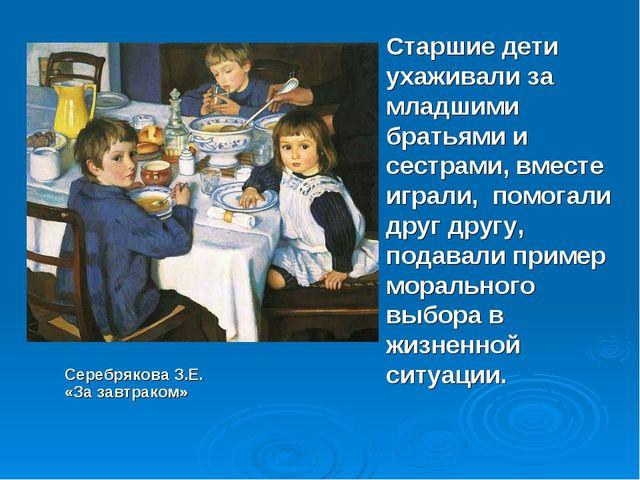 Старшие дети ухаживали за младшими братьями и сестрами, вместе играли, помога...