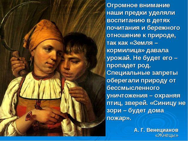 А. Г. Венецианов «Жнецы» Огромное внимание наши предки уделяли воспитанию в...