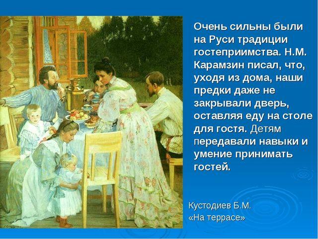 Очень сильны были на Руси традиции гостеприимства. Н.М. Карамзин писал, что,...