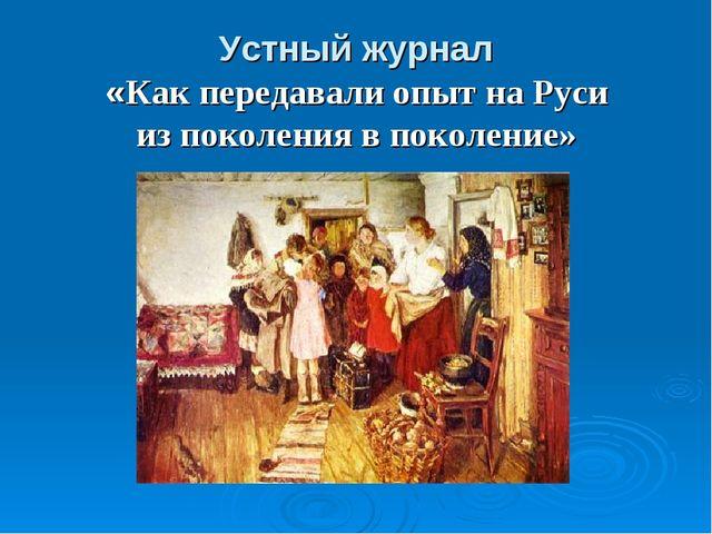 Устный журнал «Как передавали опыт на Руси из поколения в поколение»