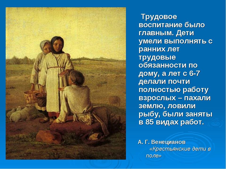 А. Г. Венецианов «Крестьянские дети в поле» Трудовое воспитание было главным...