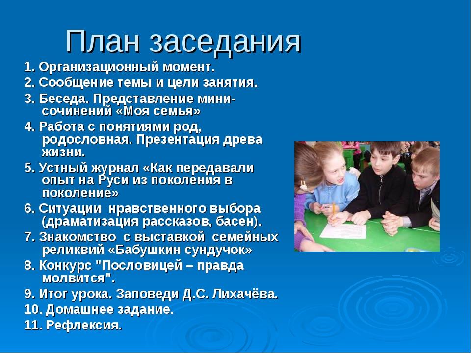 План заседания 1. Организационный момент. 2. Сообщение темы и цели занятия. 3...