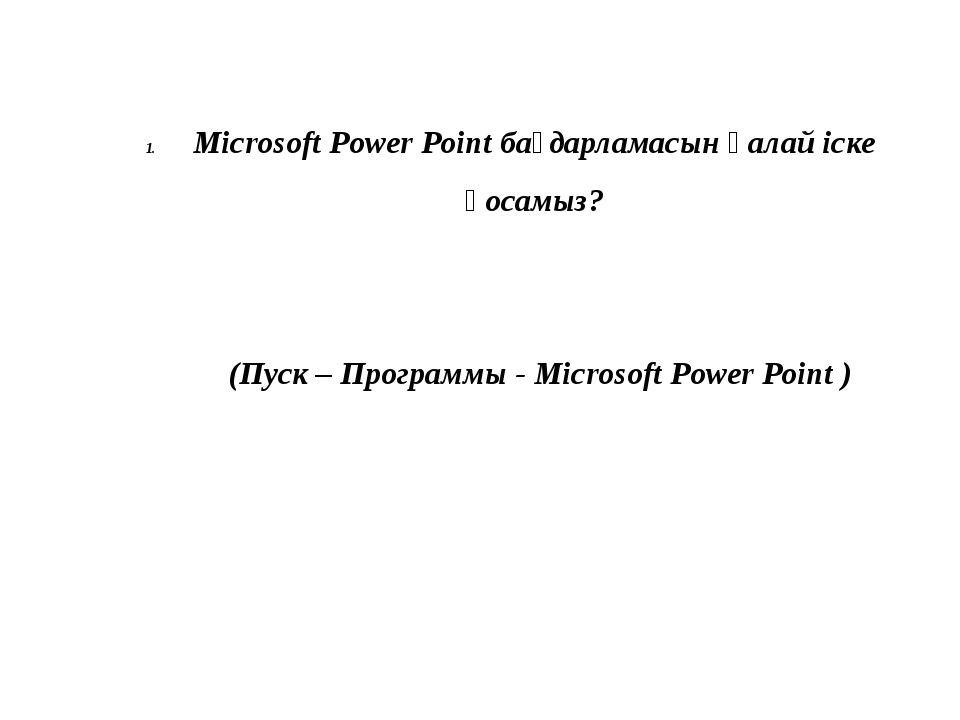 Microsoft Power Point бағдарламасын қалай іске қосамыз? (Пуск – Программы - M...