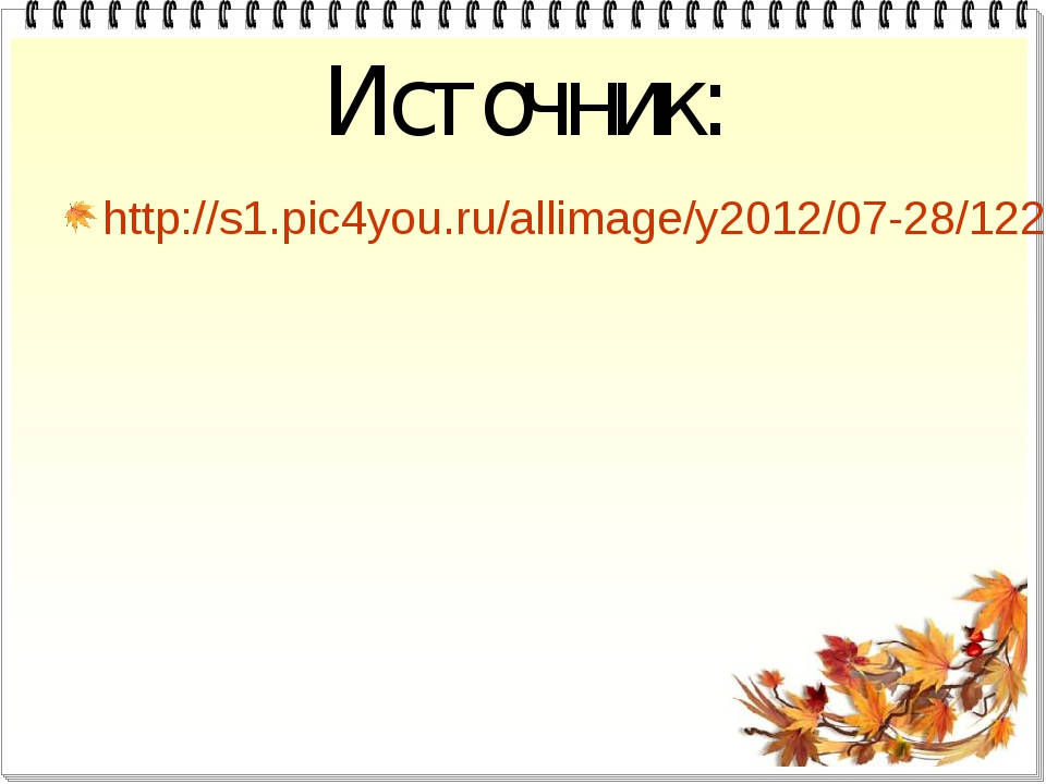 Источник: http://s1.pic4you.ru/allimage/y2012/07-28/12216/2287626.png