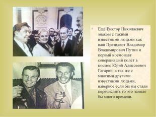 Ещё Виктор Николаевич знаком с такими известными людьми как наш Президент Вла