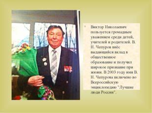 Виктор Николаевич пользуется громадным уважением среди детей, учителей и роди