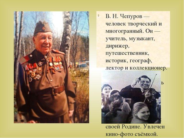 В. Н. Чепуров — человек творческий и многогранный. Он — учитель, музыкант, ди...