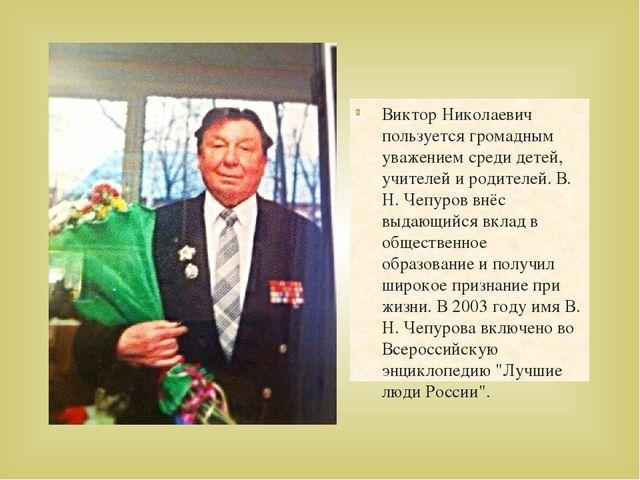Виктор Николаевич пользуется громадным уважением среди детей, учителей и роди...