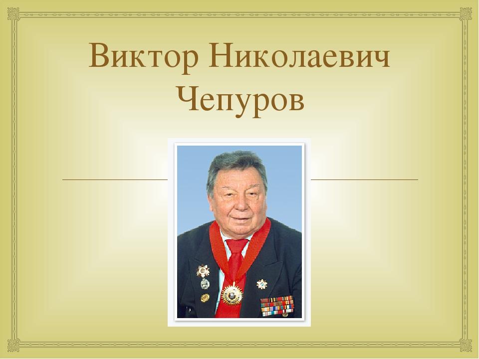 Виктор Николаевич Чепуров 