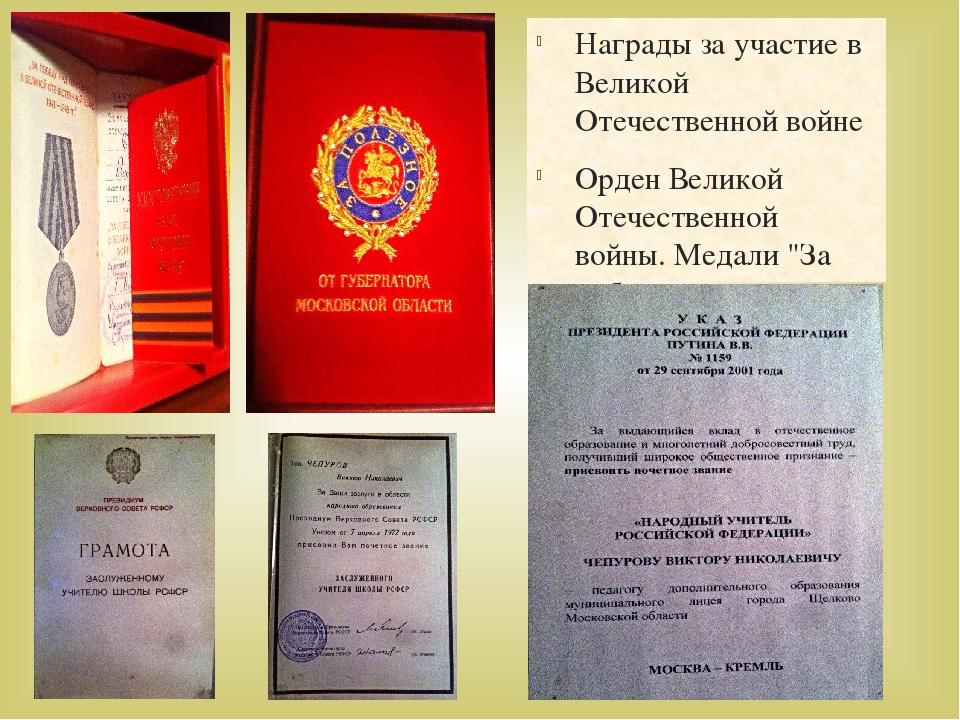 Награды за участие в Великой Отечественной войне Орден Великой Отечественной...