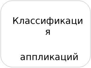 Классификация аппликаций