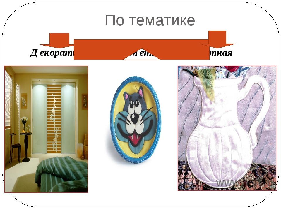 По тематике Декоративная предметная сюжетная