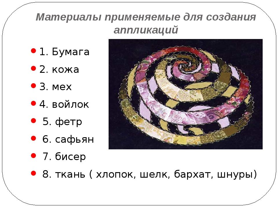 Материалы применяемые для создания аппликаций 1. Бумага 2. кожа 3. мех 4. вой...