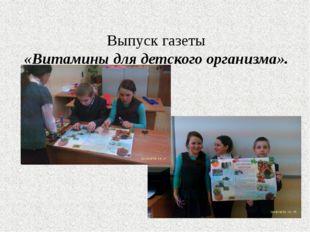 Выпуск газеты «Витамины для детского организма».