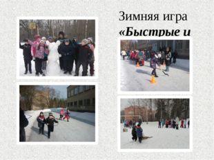 Зимняя игра «Быстрые и ловкие».