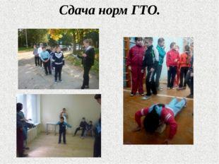 Сдача норм ГТО.