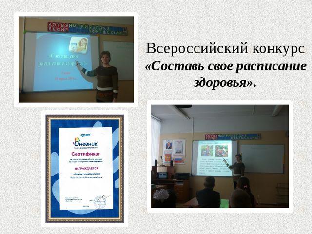 Всероссийский конкурс «Составь свое расписание здоровья».