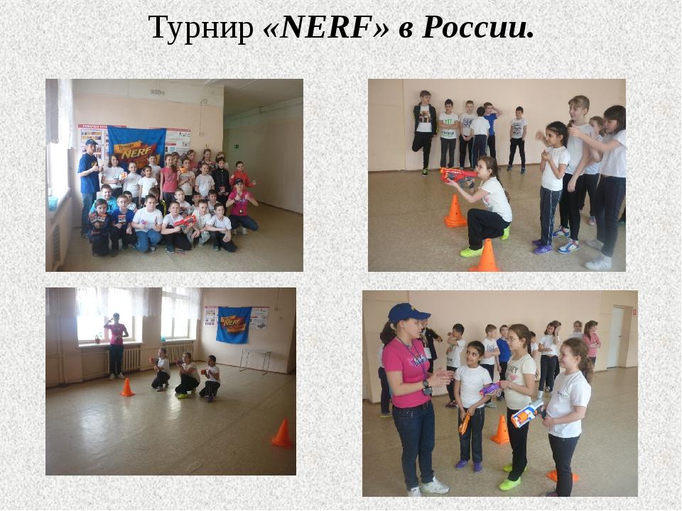 Турнир «NERF» в России.