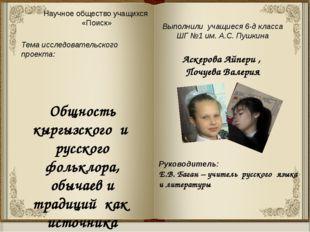 Общность кыргызского и русского фольклора, обычаев и традиций как источника н