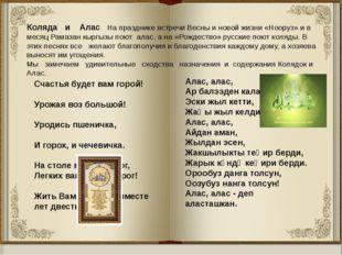 Коляда и Алас На празднике встречи Весны и новой жизни «Нооруз» и в месяц Рам