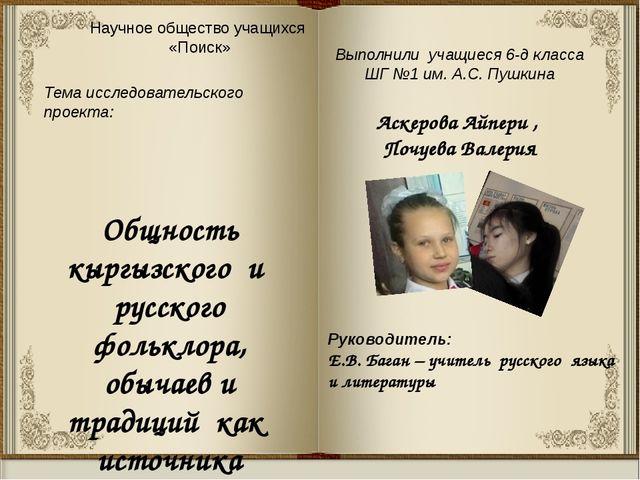 Общность кыргызского и русского фольклора, обычаев и традиций как источника н...