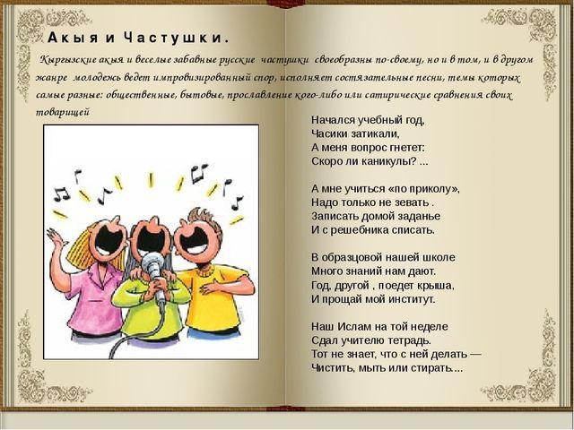 А к ы я и Ч а с т у ш к и . Кыргызские акыя и веселые забавные русские часту...