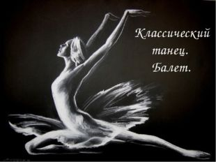 Классический танец. Балет.