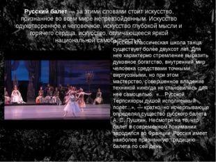 Русский балет— за этими словами стоит искусство, признанное во всем мире неп