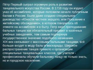 Пётр Первый сыграл огромную роль в развитии танцевального искусства России. В