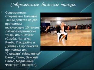 Современные бальные танцы. Современные Спортивные Бальные Танцы делятся на дв