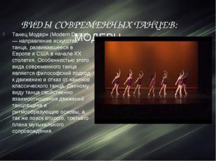 ВИДЫ СОВРЕМЕННЫХ ТАНЦЕВ: МОДЕРН. Танец Модерн (Modern Dance) — направление ис