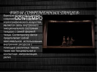ВИДЫ СОВРЕМЕННЫХ ТАНЦЕВ: CONTEMPORARY DANCE Важным моментом в данном современ