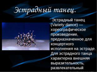 Эстрадный танец. Эстрадный танец (Variety dance) — хореографическое произвед