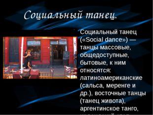 Социальный танец. Социальный танец («Social dance») — танцы массовые, общедос