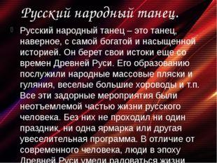 Русский народный танец. Русский народный танец – это танец, наверное, с самой
