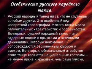 Особенности русского народного танца. Русский народный танец ни за что не спу