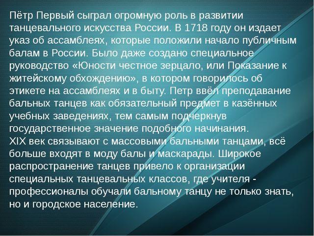 Пётр Первый сыграл огромную роль в развитии танцевального искусства России. В...
