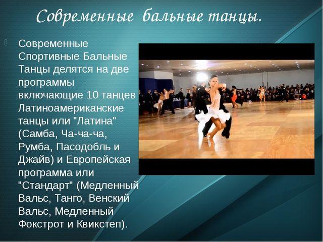 Современные бальные танцы. Современные Спортивные Бальные Танцы делятся на дв...