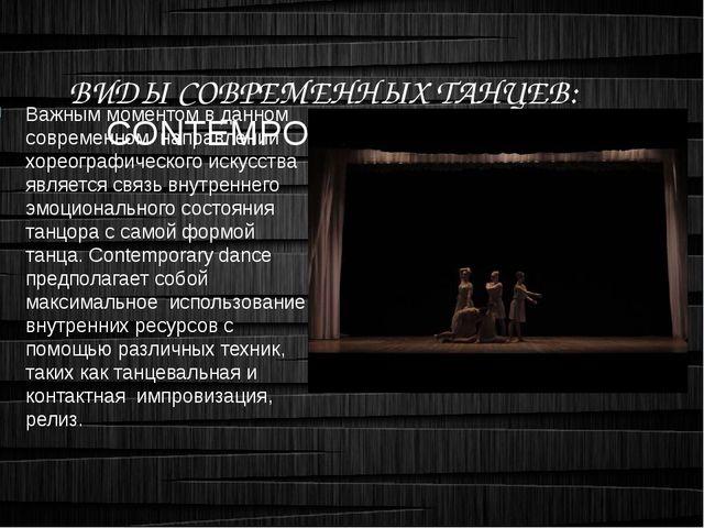 ВИДЫ СОВРЕМЕННЫХ ТАНЦЕВ: CONTEMPORARY DANCE Важным моментом в данном современ...