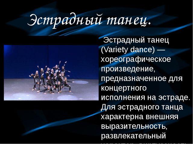 Эстрадный танец. Эстрадный танец (Variety dance) — хореографическое произвед...