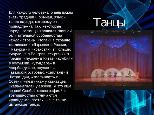 Танцы народов мира. Для каждого человека, очень важно знать традиции, обычаи,...