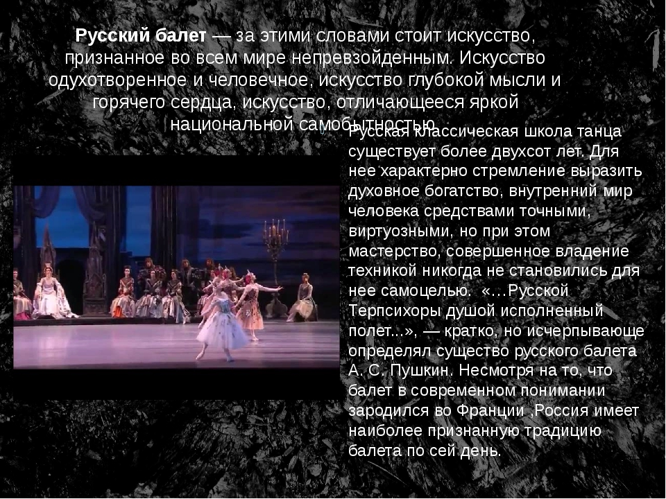 Русский балет— за этими словами стоит искусство, признанное во всем мире неп...