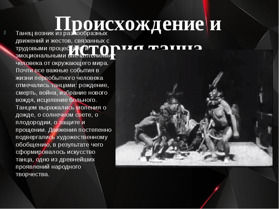 Происхождение и история танца. Танец возник из разнообразных движений и жесто...