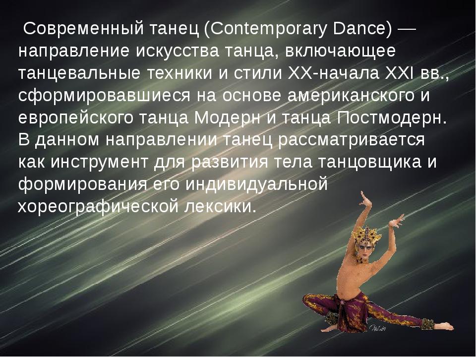 Современный танец (Contemporary Dance) — направление искусства танца, включа...