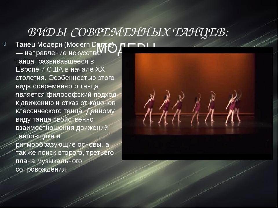 ВИДЫ СОВРЕМЕННЫХ ТАНЦЕВ: МОДЕРН. Танец Модерн (Modern Dance) — направление ис...