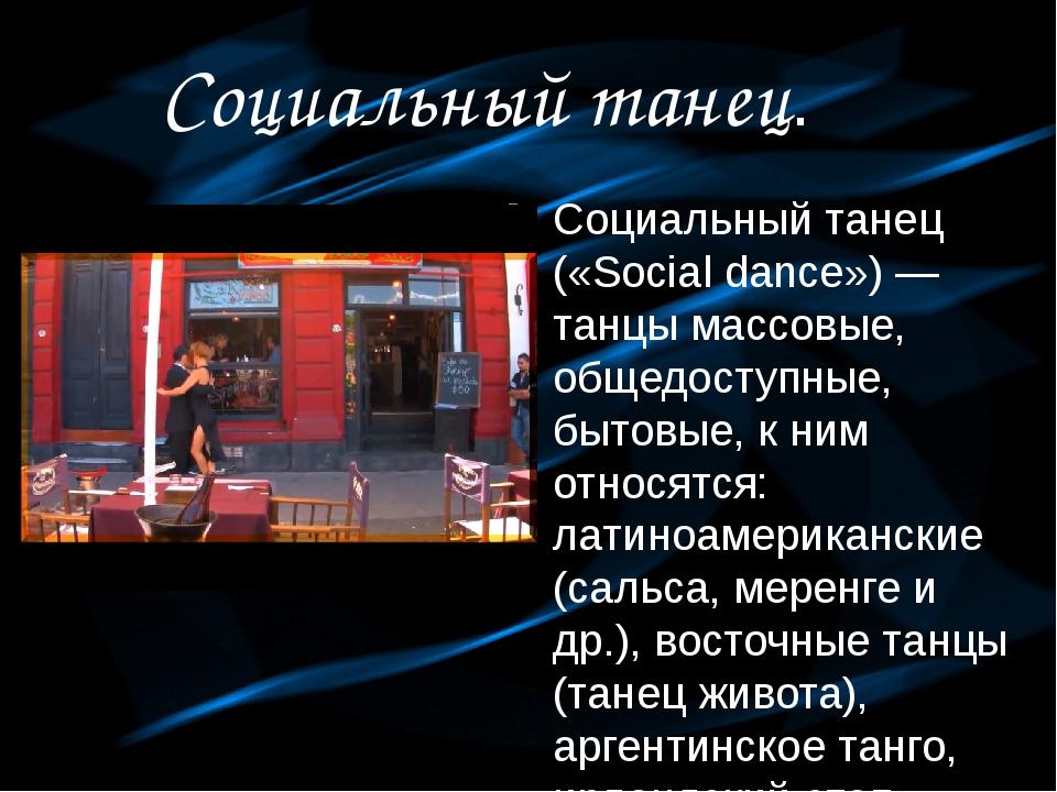 Социальный танец. Социальный танец («Social dance») — танцы массовые, общедос...