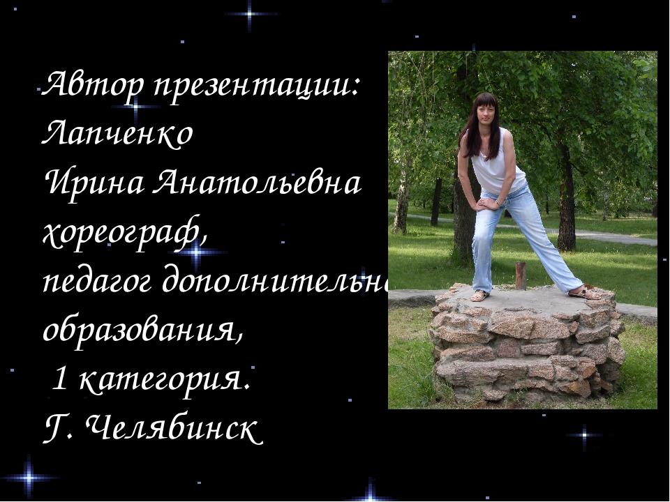 Автор презентации: Лапченко Ирина Анатольевна хореограф, педагог дополнительн...