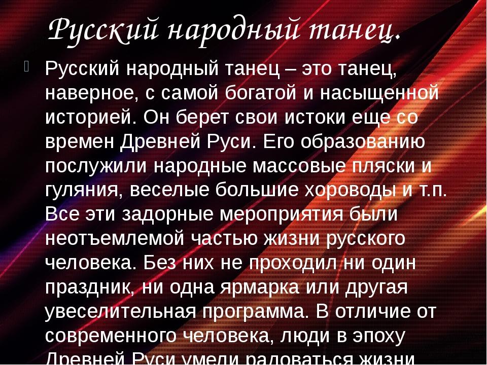 Русский народный танец. Русский народный танец – это танец, наверное, с самой...